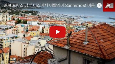 산레모 가요제로 유명한 이탈리아 북부 산레모 Sanremo