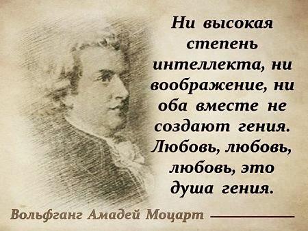 Моцарт о гениальности