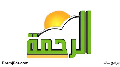 تردد قناة الرحمة الدينية 2019 Alrahma