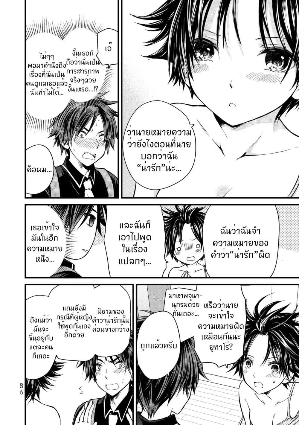 อ่านการ์ตูน Ojousama no Shimobe ตอนที่ 14 หน้าที่ 15