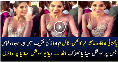 Ayesha Umar Worst Dress of Hum Style Awards 2017Entertainment, ayesha umar, hum tv, lux style awards 2017, Ayesha Umar Worst Dress of Hum TV Lux Style Awards 2017, ayesha umar dress in lux style awards, 2017,