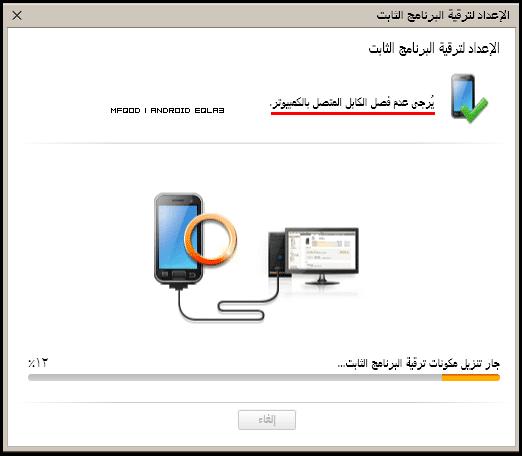 طريقة ترقية اصدار نظام الاندرويد ببرنامج Samsung Kies