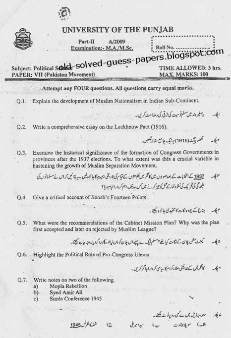 essay relating to past regarding pakistan movement