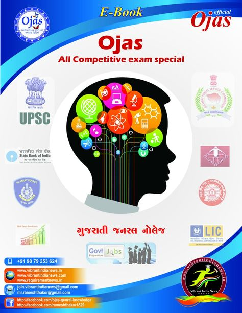 Download Ojas GK PDF Book