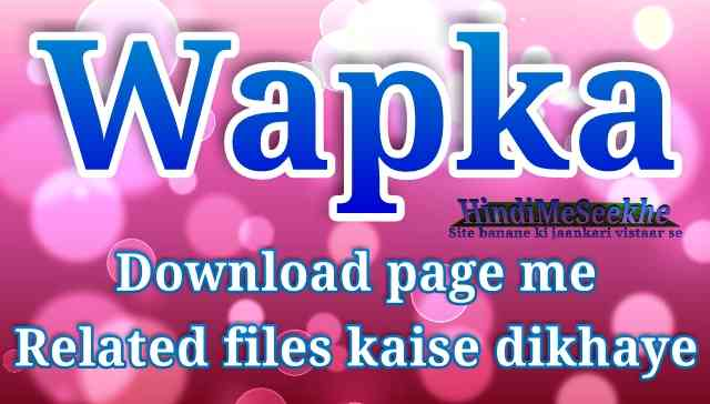 wapka-website-download-page-related-files-kaise-dikhaye