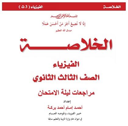 الخلاصة فى ليلة امتحان الفيزياء للصف الثالث الثانوى 2020 أ. أحمد إمام بركة