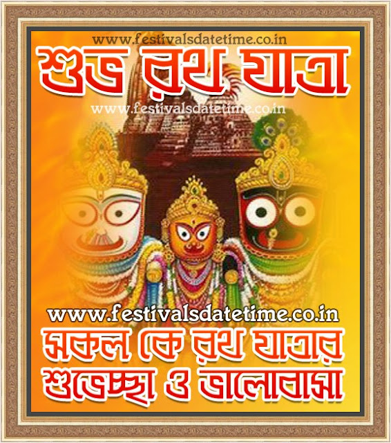 Rath Yatra Wallpaper in Bengali, Subho Rath Yatra Pic 06