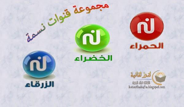 ترددات قنوات نسمة Nessma الخضرا والحمرا والزرقا 2015
