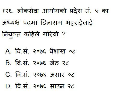 Current Affairs of Nepal 2076 Online Practice Quiz set - 26