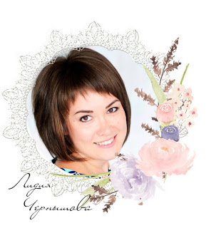Лидия Чернышова