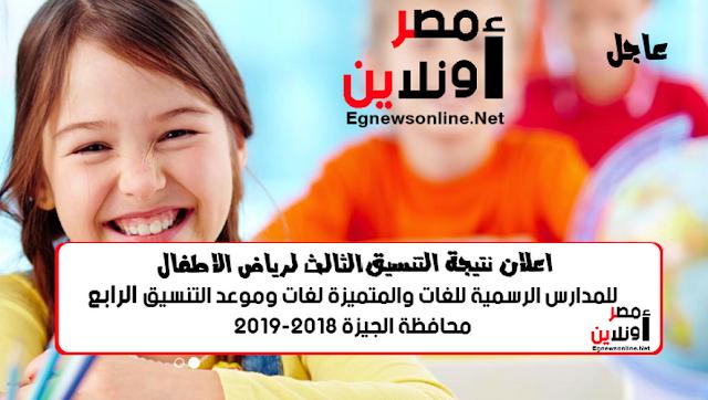 نتيجة التنسيق الثالث رياض اطفال محافظة الجيزة