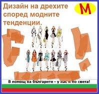 http://moda39.blogspot.bg/2014/09/dizain-na-drehite-i-modni-tendencii.html