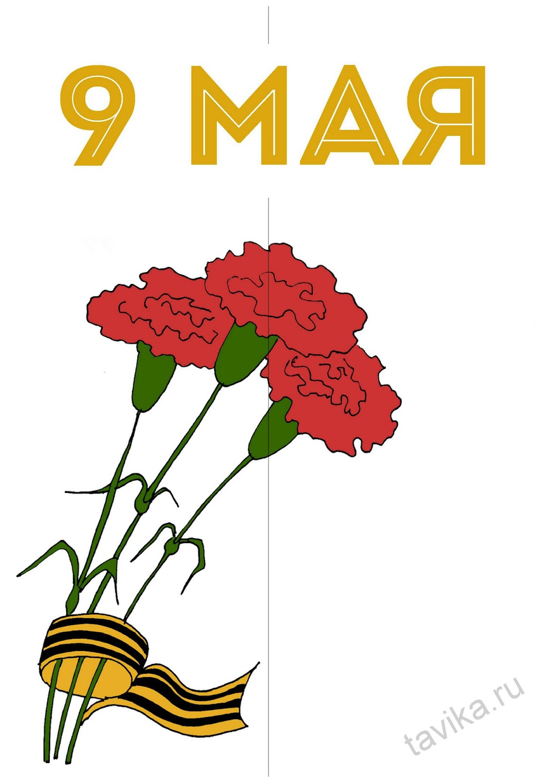 """Лэпбук """"9 мая. День Победы"""""""