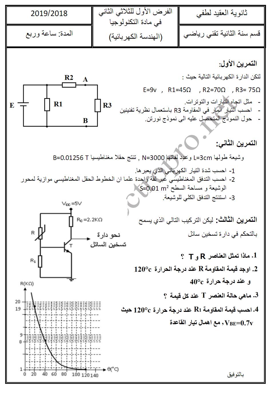 فرض الاول للفصل الثاني هندسة كهربائية للسنة الثانية