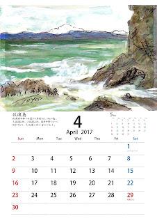 2017年4月カレンダー佐渡島