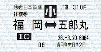 西日本鉄道 往復乗車券 福岡~五郎丸