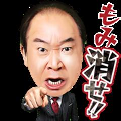 Momikeshite Fuyu