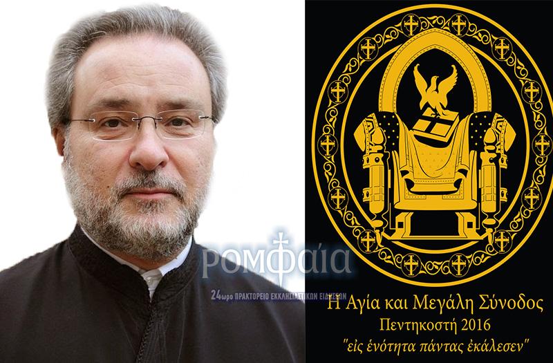 о. Иоанн Хрисавгис