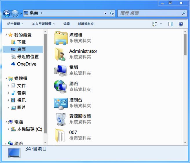 Image%2B004 - Windows 系統字型大美化!MacType 讓你擁有OS X般美麗、順滑的黑粗體,還能應用在楓之谷上!
