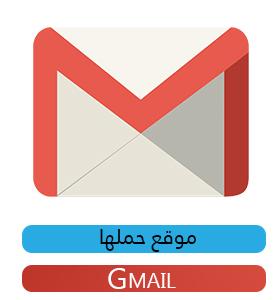 تحميل برنامج جي ميل عربي Download Gmail 2020 لهواتف الاندرويد والايفون