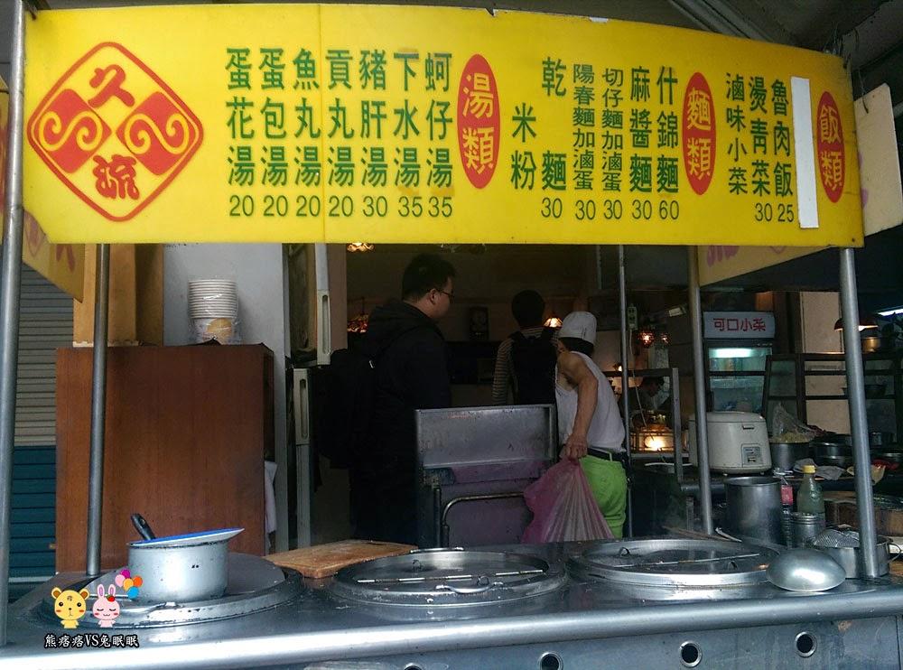 IMAG2886 - 繼光街久流小吃店│千萬不要一人點一碗,東西太多會瘋掉