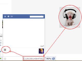 ايقونات متحركه فى دردشه الفيسبوك
