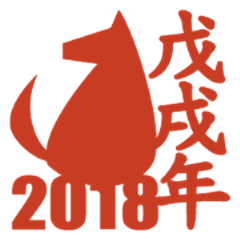 Blessings of Chinese New Year 2018