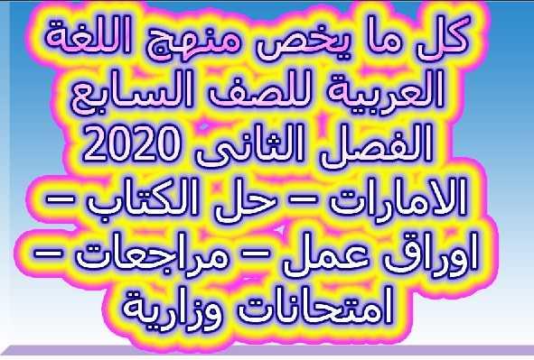 كل ما يتعلق منهج اللغة العربية للصف السابع الفصل الثانى 2020 مناهج الامارات