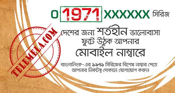 Banglalink 0'1971'XXXXXX Special Number