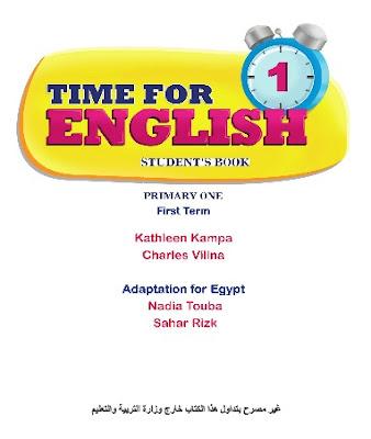 تحميل كتاب اللغة الانجليزية للصف الاول الابتدائى الترم الاول