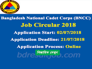 Bangladesh National Cadet Corps (BNCC) Job Circular 2018