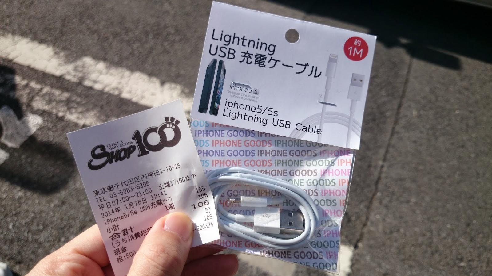 huhka.com 出張所: 100均のLightningケーブルでiPhone 5cが充電・通信できた