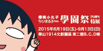 櫻桃小丸子展覽2015