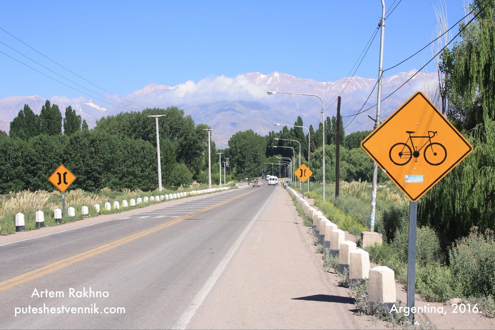 Трасса из Мендозы в сторону Чили