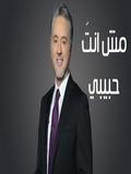 Marwan Khoury 2018 Mesh Enta Habibi