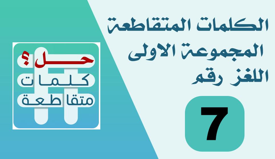 حل وصلة الكلمات المتقاطعة المجموعة الثالثة اللغز رقم 21 حل