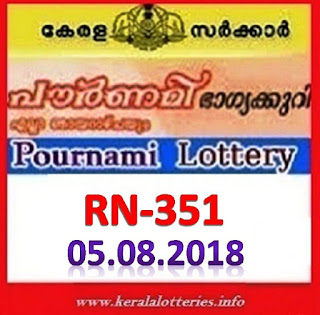 kerala lottery result from keralalotteries.info 05/08/2018, kerala lottery result 05-08-2018, kerala lottery results 05-08-2018, POURNAMI lottery RN 351 results 05-08-2018, POURNAMI lottery RN 351, live POURNAMI   lottery RN-351, POURNAMI lottery, kerala lottery today result POURNAMI, POURNAMI lottery (RN-351) 05-08-2018, RN 351, RN 351, POURNAMI lottery RN351, POURNAMI lottery 05-08-2018,   kerala lottery 05-08-2018, kerala lottery result 05-08-2018, POURNAMI, POURNAMI lottery result today, POURNAMI yesterday lottery results, lotteries results, today draw result, kerala lottery online   purchase, kerala lottery prediction, kerala lottery drawing machine, kerala lottery entry result, kerala lottery easy formula, kerala lottery final guessing, 351,   result, POURNAMI kerala lottery result, today POURNAMI tamil, kerala-lottery-results, keralagovernment, POURNAMI lottery result, kerala lottery formula tamil, kerala lottery leRN result,  tamil, kerala keralalotteries, kerala lottery, keralalotteryresult, kerala lottery  lottery RN results today, kerala lottery daily chart, kerala lottery daily lottery lottery result, POURNAMI lottery today   result, POURNAMI lottery kerala lottery formula 2018 tamil, kerala lottery formula 2018 kerala www.keralalotteries.info-live-POURNAMI-lottery-result-today- lottery result POURNAMI today, kerala lottery POURNAMI today kerala lottery guessing number today, kerala lottery guessing today, history, kerala lottery hindi, kerala lottery how to play, kerala lottery kerala lottery result 05-08-2018, kerala lottery result result today, kerala online lottery online lottery results, kerala   lottery, kl result,