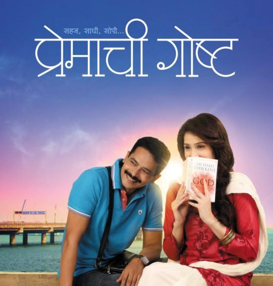 Marathi movie eka premachi goshta song download