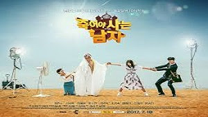 Man Who Dies To Live (eps 3-4)