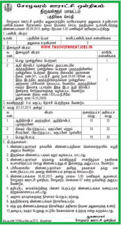 Applications are invited for Direct Recruitment of  Office Assistant vacancy in Sholavaram Panchayat Union, Thiruvallur District Administration