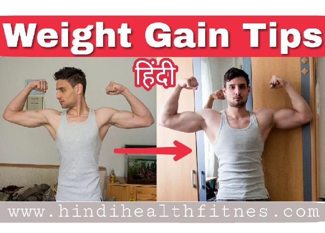तेजी से  वजन बढ़ाये | Hindi weight Gain tips