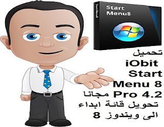 تحميل iObit Start Menu 8 Pro 4.2 مجانا تحويل قائمة ابداء الى ويندوز 8