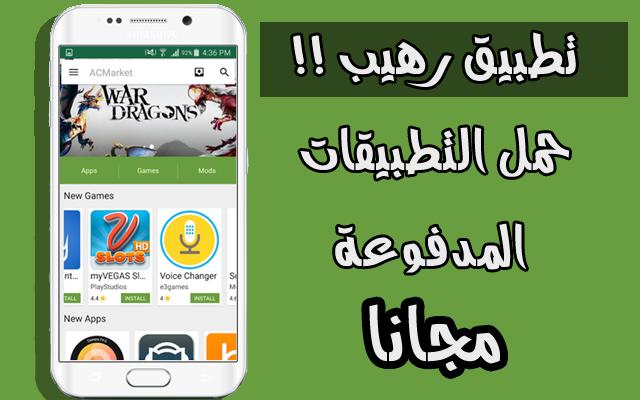 حمل الآن كل التطبيقات و الألعاب المدفوعة مجانا عبر هذا التطبيق الرهيب !!
