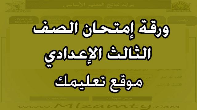 إجابة وإمتحان اللغة الإنجليزية للصف الثالث الاعدادي الترم الأول محافظة الدقهلية 2018