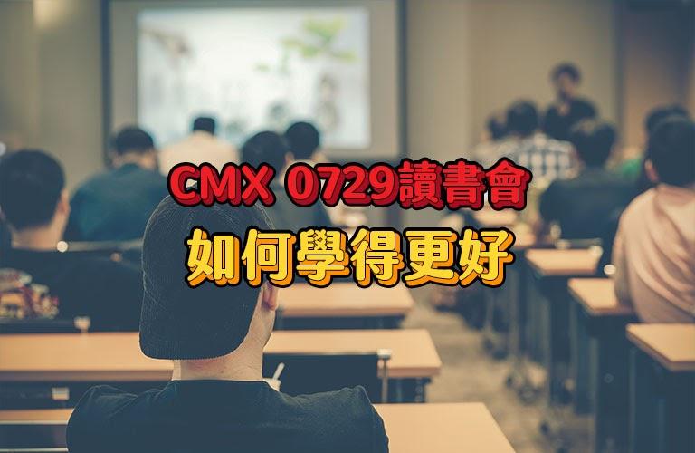《CMX》0729讀書會-如何學得更好