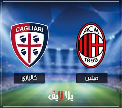 مشاهدة مباراة ميلان اليوم امام كالياري لايف بث مباشر 10-2-2019 في الدوري الايطالي