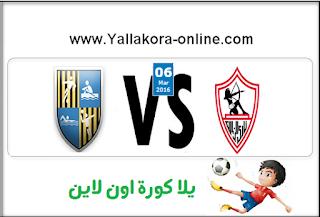 مشاهدة مباراة الزمالك والمقاولون العرب بث مباشر بتاريخ 06-03-2016 الدوري المصري
