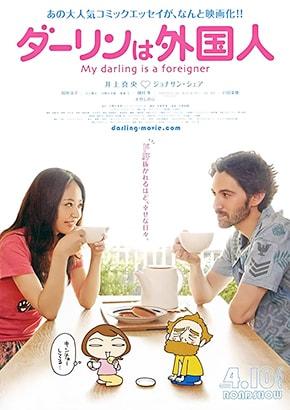 My Darling is a Foreigner Darling wa Gaikokujin Mi esposo es extranjero