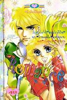 ขายการ์ตูนออนไลน์ Romance เล่ม 86
