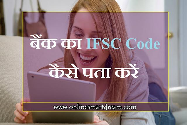 kisi bhi bank ka ifsc code kaise pta karen